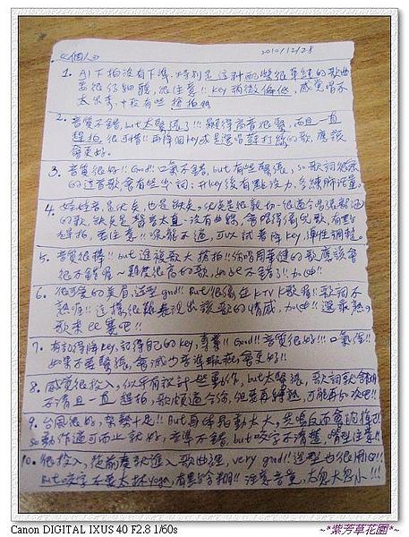 09 寫了滿滿兩頁的評語,梓芳老師可是每一首都聽得非常認真、非常仔細喔!狂寫,手好酸~.jpg