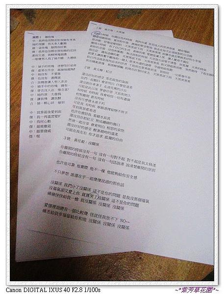 10 同學們演唱歌曲的歌詞本,比照歌唱節目的規格,有漏詞會扣分喔!同學們可要把歌詞唱熟阿~唱到心坎裡!.jpg