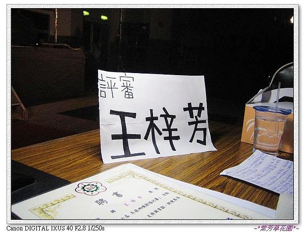 01 我的評審名牌.jpg