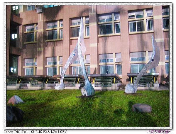 12 這是勤益科大校園裡的一塊綠地,上面有別緻的音符雕塑耶~是八分音符喔!.jpg