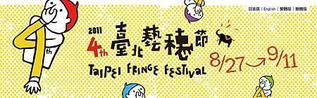 TaipeiFringe2011.jpg