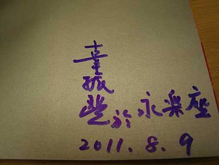辜振豐簽名書02