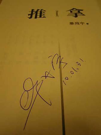 畢飛宇簽名書02