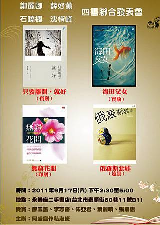 四人新書聯合發表會-1.jpg