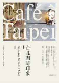 台北咖啡印象.jpg
