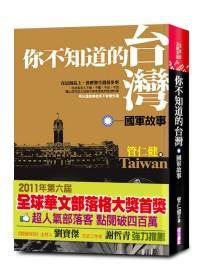 你不知道的台灣.jpg