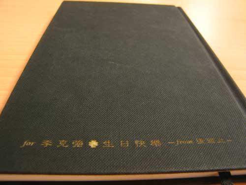 20111008_青田七六花卉生日書02