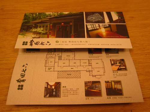 20111008_青田七六03