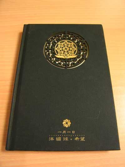 20111008_青田七六花卉生日書01