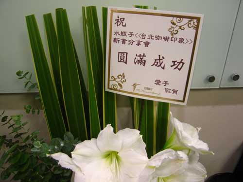 20111008_水瓶子談台北咖啡印象02