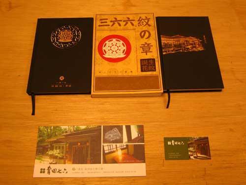 20111008_青田七六01
