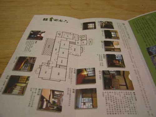 20111008_青田七六05