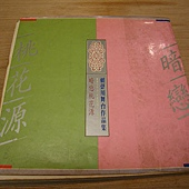 201110_表演藝術區@永楽座13