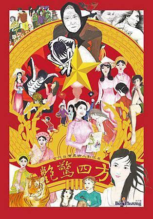 20111026_艷驚四方01