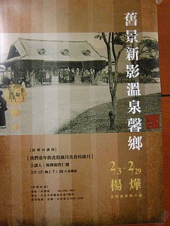 舊景新影溫泉馨鄉北投新舊照片展