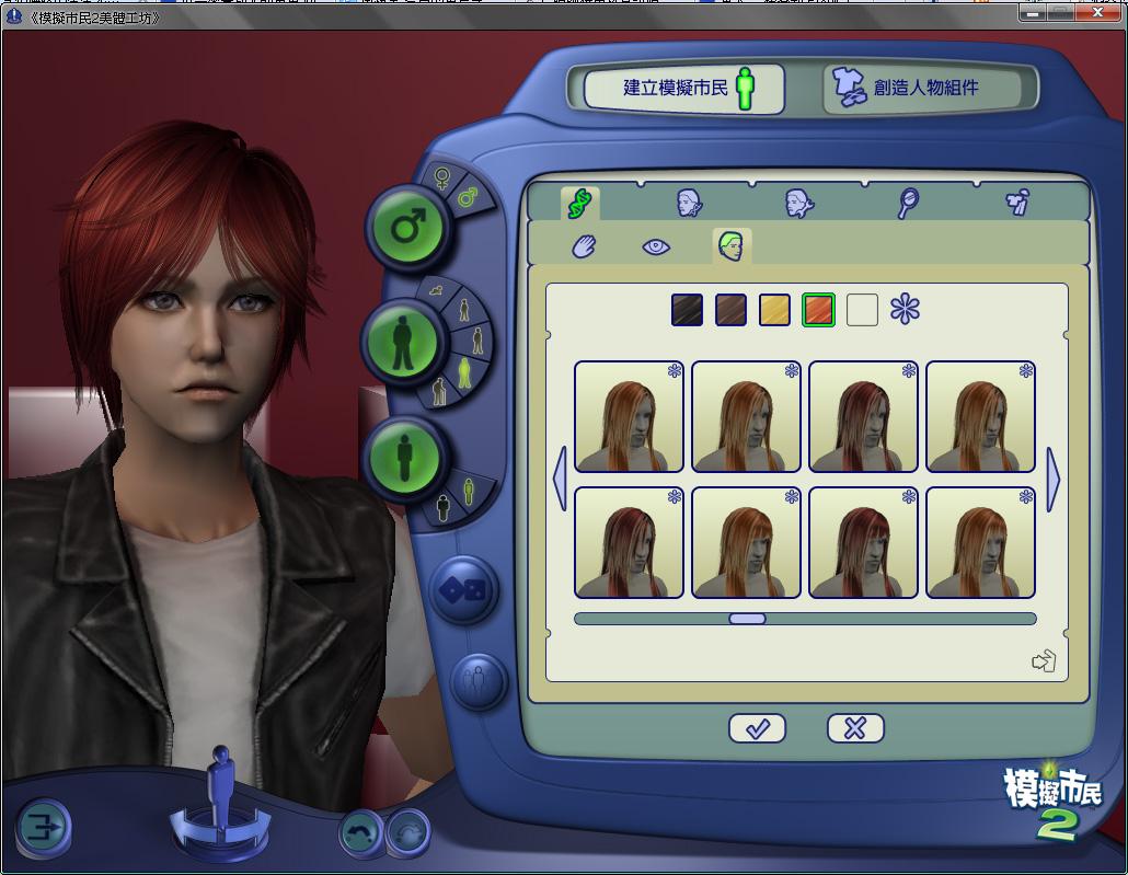 模擬市民2