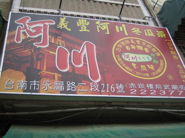 有名的冬瓜茶店