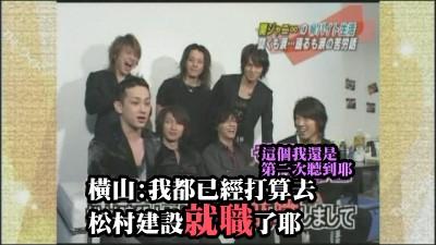 [TV] 20070119 the wide - Kanjani Eito (6m44s)[(006810)23-56-31].JPG