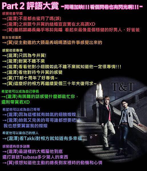 J家出道團大賞part2-5
