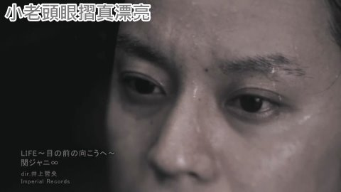 ____∞_LIFE~目_前_向___~_(PV)[(003999)15-57-58].JPG