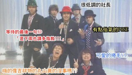081116 the shounen club P -4 (Shige talk, kanjani live)[(022138)02-53-41].JPG