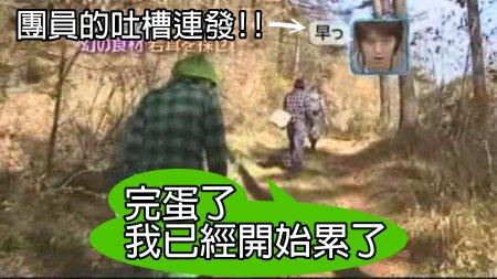 CanJani-20081206夢幻食材岩茸[(018391)23-57-19].JPG