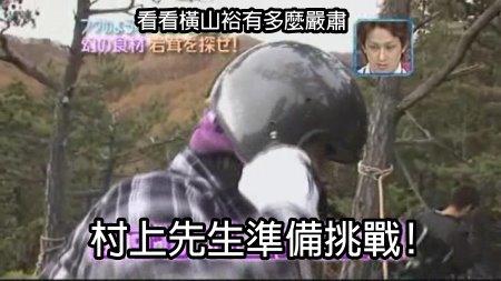 CanJani-20081206夢幻食材岩茸[(028198)23-01-49].JPG