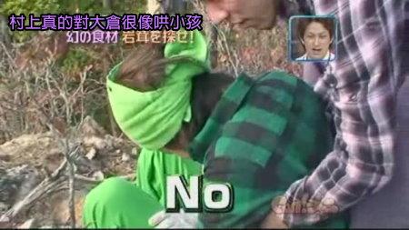 CanJani-20081206夢幻食材岩茸[(032047)23-04-33].JPG