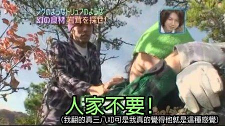 CanJani-20081206夢幻食材岩茸[(033018)03-03-06].JPG