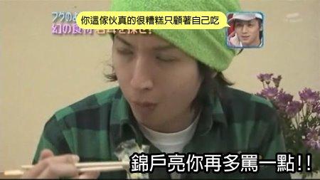 CanJani-20081206夢幻食材岩茸[(036957)03-05-52].JPG