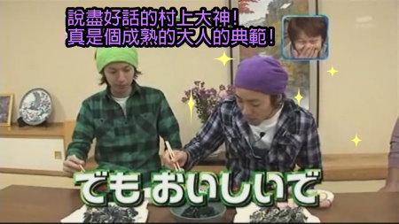 CanJani-20081206夢幻食材岩茸[(037365)03-06-28].JPG