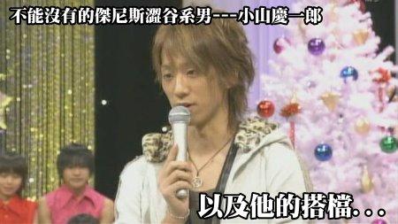 [TV] 20081221 the shounen club  Xmas special -1 (7m43s)[(004233)01-20-20].JPG