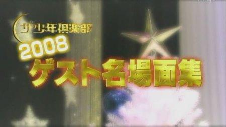 [TV] 20081221 the shounen club  Xmas special -2 (8m58s)[(006645)01-26-59].JPG