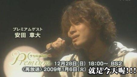[TV] 20081221 the shounen club  Xmas special -9 (13m14s)[(023332)23-59-35].JPG