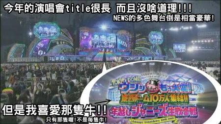 [TV] 20081231 ジャニーズカウントダウンライブ 2008-2009 -1 (13m40s)[(000111)00-36-50].JPG