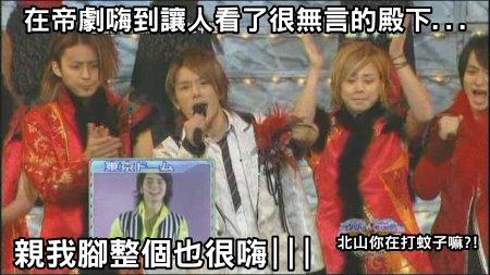 [TV] 20081231 ジャニーズカウントダウンライブ 2008-2009 -1 (13m40s)[(004039)00-41-38].JPG
