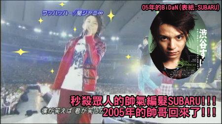 [TV] 20081231 ジャニーズカウントダウンライブ 2008-2009 -1 (13m40s)[(015327)00-52-35].JPG