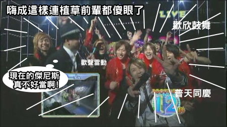 [TV] 20081231 ジャニーズカウントダウンライブ 2008-2009 -1 (13m40s)[(023072)01-02-49].JPG