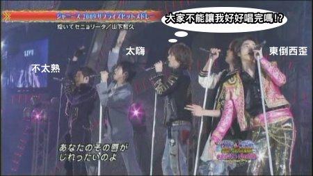 [TV] 20081231 ジャニーズカウントダウンライブ 2008-2009 -3 (9m23s)[(014997)01-56-46].JPG