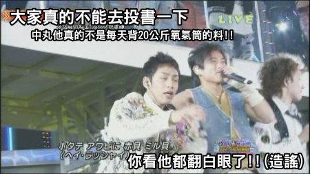 [TV] 20081231 ジャニーズカウントダウンライブ 2008-2009 -3 (9m23s)[(015427)01-58-55].JPG