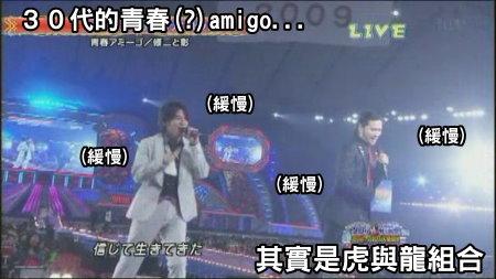 [TV] 20081231 ジャニーズカウントダウンライブ 2008-2009 -4 (8m17s)[(005102)02-13-17].JPG