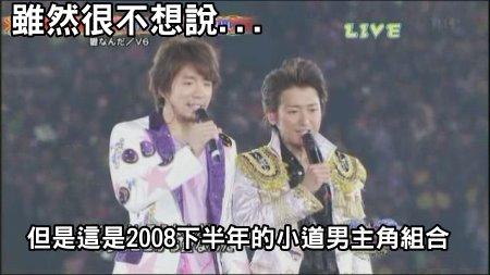 [TV] 20081231 ジャニーズカウントダウンライブ 2008-2009 -4 (8m17s)[(006040)02-15-28].JPG