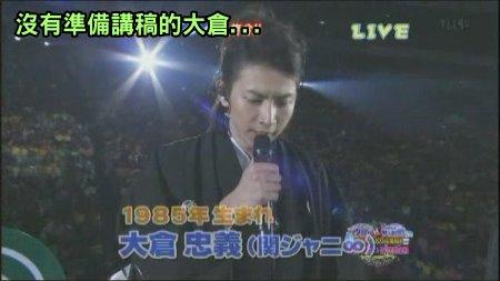 [TV] 20081231 ジャニーズカウントダウンライブ 2008-2009 -4 (8m17s)[(014171)02-33-01].JPG
