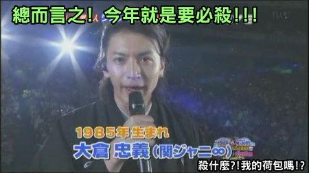 [TV] 20081231 ジャニーズカウントダウンライブ 2008-2009 -4 (8m17s)[(014433)02-33-16].JPG