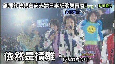 [TV] 20081231 ジャニーズカウントダウンライブ 2008-2009 -5 (7m04s)[(004331)02-37-02].JPG