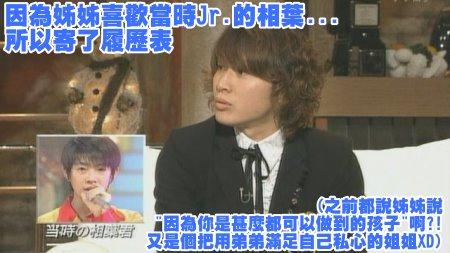 [TV] 20081228 ザ少年倶楽部プレミアム (49m59s)[(002546)23-40-25].JPG
