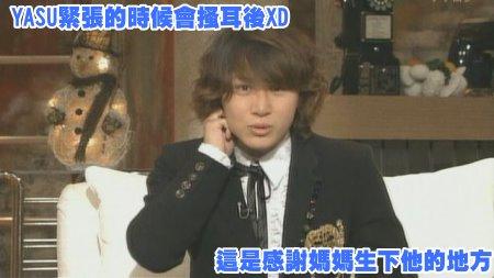 [TV] 20081228 ザ少年倶楽部プレミアム (49m59s)[(004401)23-42-13].JPG