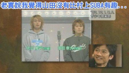 [TV] 20081228 ザ少年倶楽部プレミアム (49m59s)[(016129)23-53-06].JPG