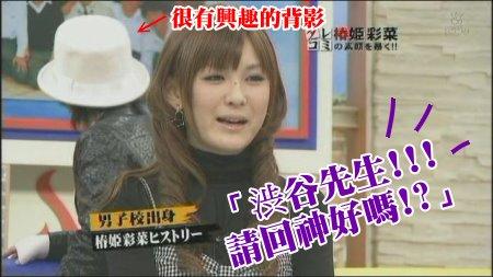 Janiben-20090107椿姬彩菜[(003531)20-55-39].JPG
