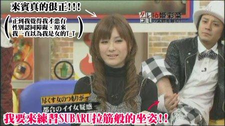 Janiben-20090107椿姬彩菜[(009128)21-00-10].JPG